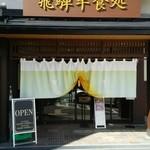 47302824 - 高山駅近くにあるお店の外観です。