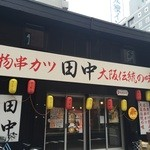 串カツ田中 - メイン写真: