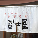 冨士屋 - 富士屋(岡山県岡山市北区奉還町)暖簾 ※前回訪問