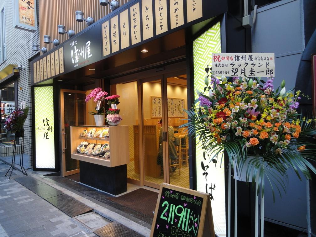信州屋 新宿南口店