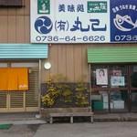 丸己 - 魚屋・美味処