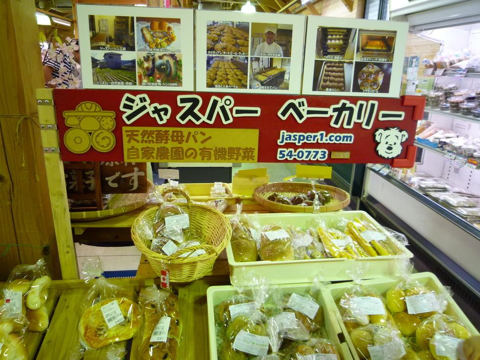 ジャスパーベーカリー 鈴田峠販売所