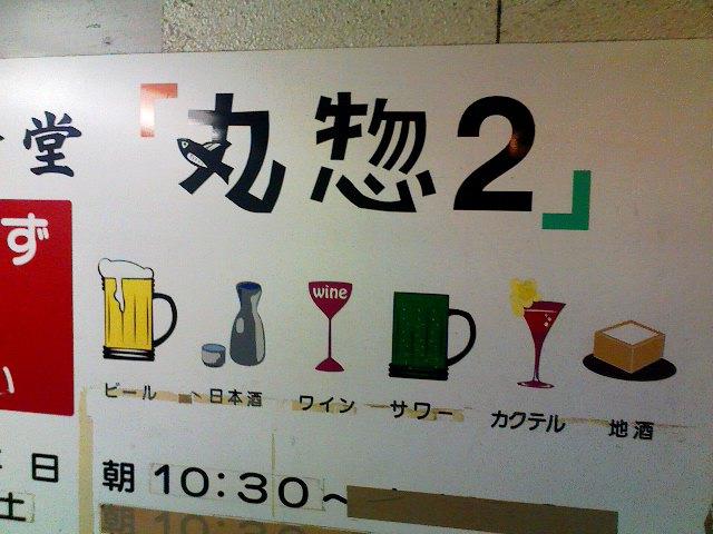 丸惣 2号店