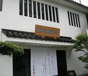 円山菓寮 本店