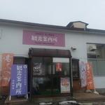 北秋田市観光物産協会 -