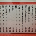 47317738 - メニュー【2015年12月現在】