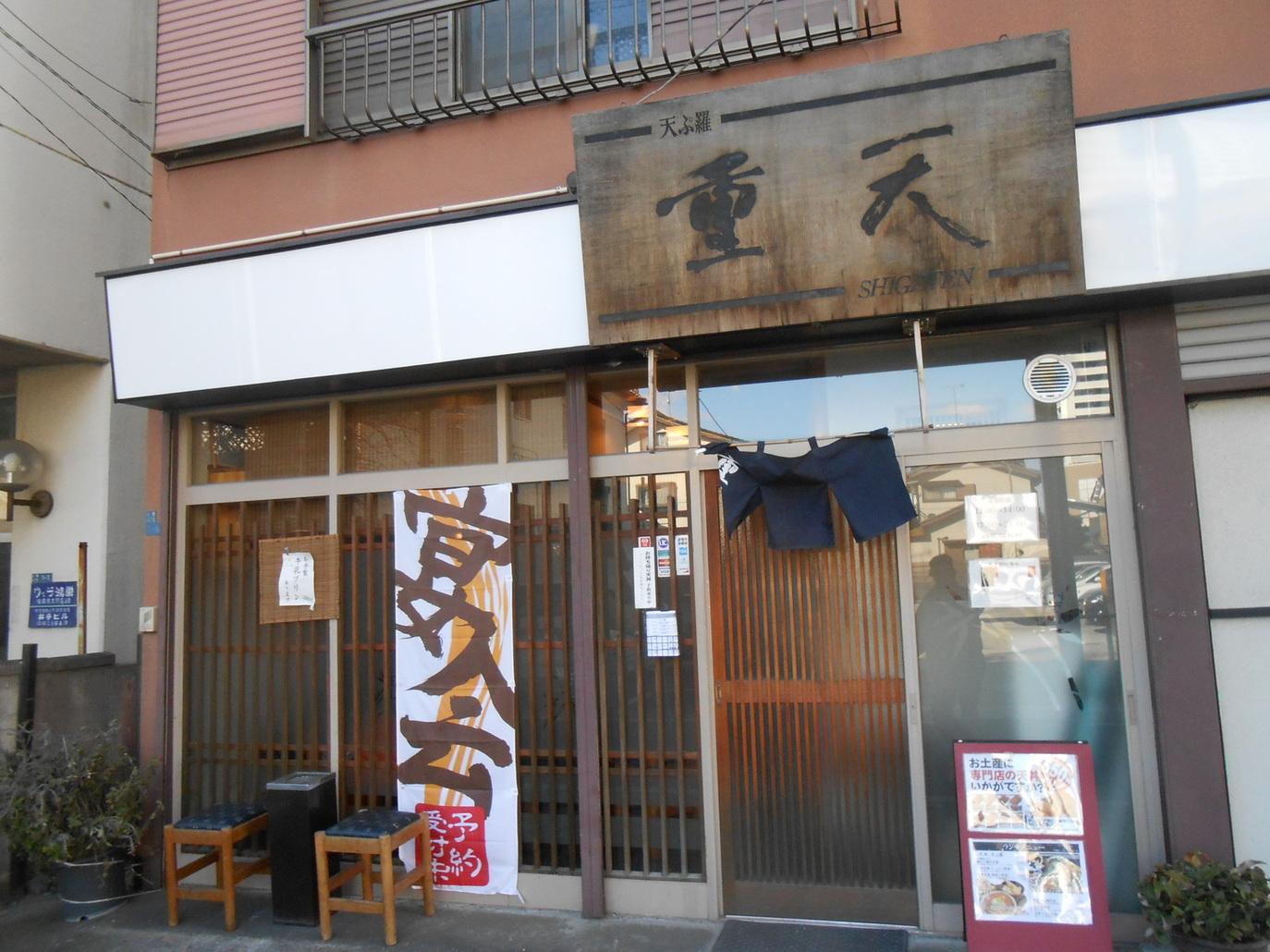 天ぷ羅 重天