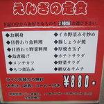 えんざ - えんざの定食