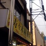 寿々木屋商店 - 自由が丘駅から徒歩7〜8分