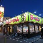 麺屋ふくちぁん - 麺屋 ふくちぁん 茨木店