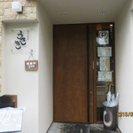 天ぷら割烹 うさぎ - 入口