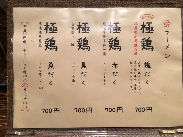 「麺屋極鶏 メニュー」の画像検索結果