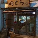 47322843 - 外観【平成28年1月15日撮影】