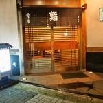 幸楽 - お店 入口