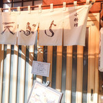 天ぷら 中山 - 外観
