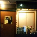 綾鷹  - 銀天町アーケードの真ん中辺りにあります