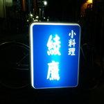 綾鷹  - 看板です