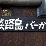 淡路島バーガー - お店の看板です。淡路島バーガーって大きく書いていますよ。