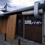 淡路島バーガー - お店の概観です。淡路島バーガーって書いている辺りでハンバーガーを焼いています。右側が駐車スペースですね。5台止めれるようです。