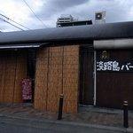 淡路島バーガー - 左側が店内で食べれるスペースです。勿論、テイクアウトも可能です。