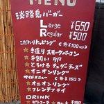 淡路島バーガー - 店前にはメニューボードがありましたよ。さて、どれにしましょうか。
