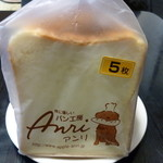 無添加工房 アンリ - 食パン