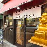 大阪新世界 串かつ さじろう - 外観写真:ビリケンさんがお出迎え