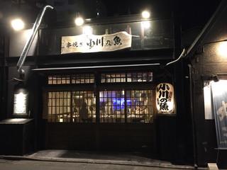 小川の魚 - 店
