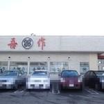 吾作 - お店と駐車場