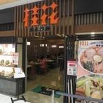 桂花ラーメン - JR熊本駅 えきマチ1丁目西館にあります。