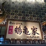 名代 鶴亀家 - 看板です