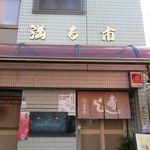 満る市寿司 - お店外観