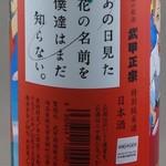 道の駅 あらかわ - 武甲正宗・あの花特別純米酒1,940円