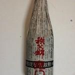 道の駅 あらかわ - 秩父錦甕口酒1,300円