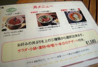 カントリーキッチン - ランチの丼メニュー