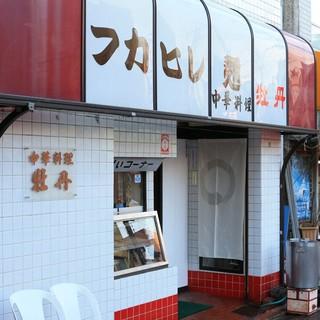 地元港町で戦後から代々続く中華料理店です。