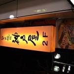 神戸屋 - この看板が目印です