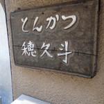 穂久斗 - 看板2