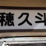 穂久斗 - 看板3