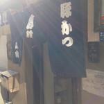 穂久斗 - 暖簾