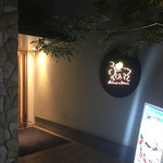 健康美食 豆の花 - 入口付近