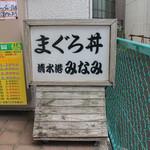 清水港 みなみ  - 看板☆
