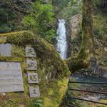 47348121 - 天城越えの碑と浄蓮の滝☆