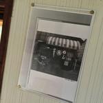 黒川食堂 - 黒川食堂(岡山県岡山市北区奉還町)寿食堂時代の写真