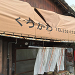黒川食堂 - 黒川食堂(岡山県岡山市北区奉還町)暖簾とテント