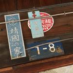 黒川食堂 - 黒川食堂(岡山県岡山市北区奉還町)外観