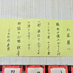 黒川食堂 - 黒川食堂(岡山県岡山市北区奉還町)値上げのお知らせ