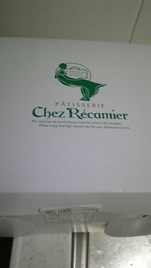 Chez Recamier 東武動物公園駅店