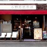 ワンドリップ - 外観;one drip 小野原焙煎所さん♪