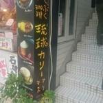 琉球珈琲館 - 看板